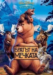 Brother Bear / Братът на мечката (2003)