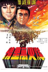 烽火萬里情 1967