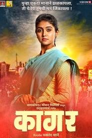 Kaagar (2019) Marathi