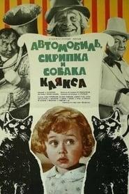 Автомобиль, скрипка и собака Клякса 1974