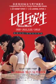 Soul Mate 2016