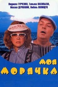 فيلم My Seawoman مترجم