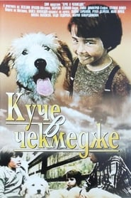 Куче в чекмедже (1982)