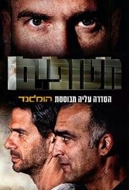 Hatufim - In der Hand des Feindes 2010