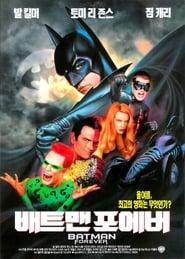배트맨 3 – 포에버
