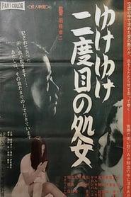 永远的处女.ゆけゆけ二度目の処女.1969
