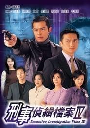 Detective Investigation Files IV ตอนที่ 1-50 พากย์ไทย [จบ] | ทีมล่าพระกาฬ HD