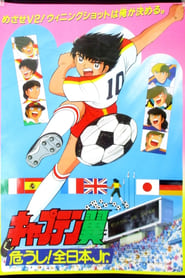 Captain Tsubasa 2 : Danger, All-Japan Junior Team !