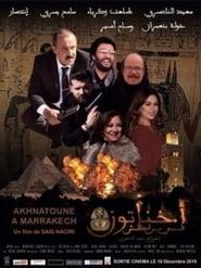 Akhnatoune Fi Marrakech 2019