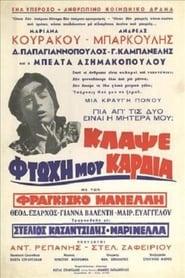 Κλάψε φτωχή μου καρδιά (1962)
