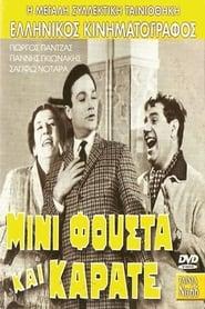 Μίνι Φούστα Και Καράτε (1967)