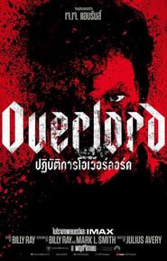 ดูหนัง Overlord (2018) ปฏิบัติการโอเวอร์ลอร์ด