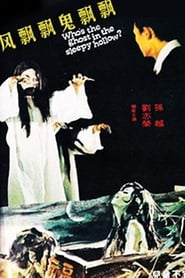 Who's the Ghost in the Sleepy Hollow? (1977)