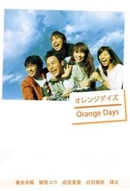 オレンジデイズ 2004