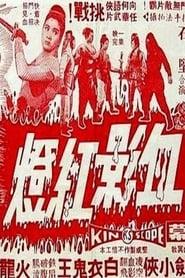 Xue ying hong deng 1968