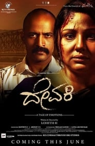 Devaki Kannada Full Movie