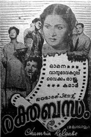 രക്തബന്ധം 1951