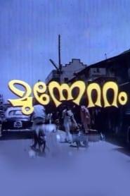 മുന്നേറ്റം 1981
