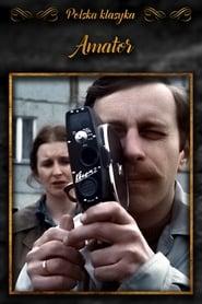 Кинолюбител (1979)