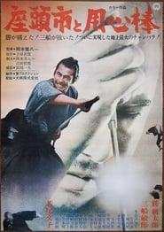 La Légende de Zatoïchi, Vol. 20 : Zatoïchi contre Yojimbo 1970