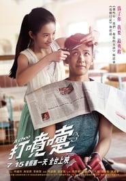 Poster A Choo 2020