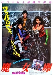 Majoran (1984)