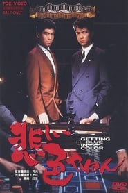Love and Action in Osaka (1988)