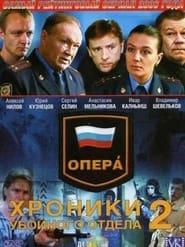 Опера. Хроники убойного отдела 2004