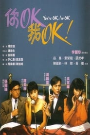 你OK,我OK! 1987
