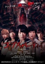 Corpse Party 2015