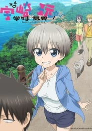 Uzaki-chan Wants to Hang Out! - Season 1 Episode 1 : Uzaki-chan Wants to Hang Out!