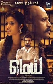 MEI (2019) HDRip Tamil Full Movie Watch Online Free