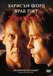 Жив дявол (1997)