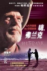 Hi Frank! (2002)
