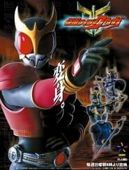 Masked Rider Kuuga