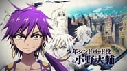 Magi : Sinbad no Bouken en streaming