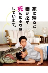 When I Get Home, My Wife Always Pretends to be Dead Subtitle Indonesia