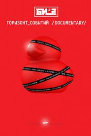 B-2. Event Horizon. Documentary