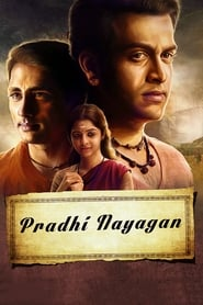 Kaaviya Thalaivan (2014)