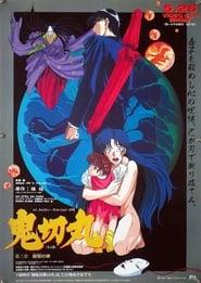 鬼切丸 1994