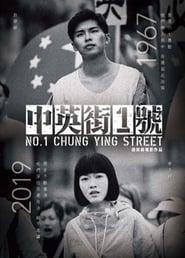 中英街1号.No.1 Chung Ying Street