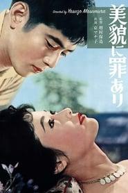美貌に罪あり 1959