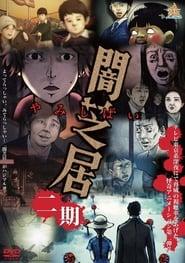 Yamishibai: Japanese Ghost Stories: Season 2