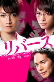 J-Drama Reverse
