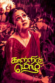 Kaatrin Mozhi (2018) Tamil Full Movie Online Watch
