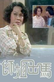 师姐出马 1978
