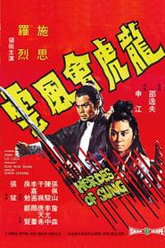 龍虎會風雲 1973