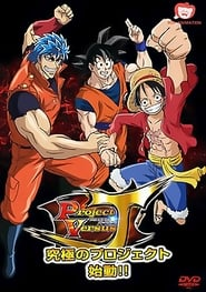 Toriko & One Piece & Dragon Ball Z