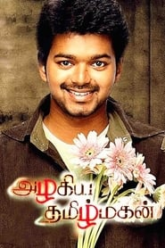 Azhagiya Tamil Magan (2007) ျမန္မာစာတန္းထိုး