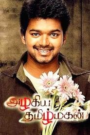 Azhagiya Tamil Magan (2007) Zalukaj Online Cały Film Lektor PL